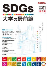 SDGs大学の最前線